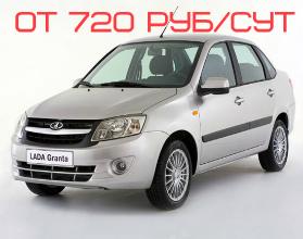 лада-гранта-720-рублей-за-сутки
